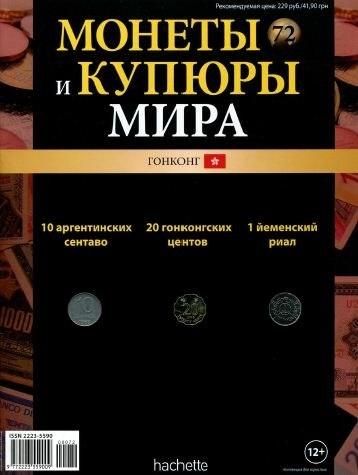 Журнал: Монеты и купюры мира №72(2014)