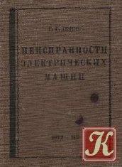 Книга Неисправности электрических машин