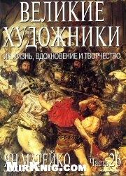 Журнал Великие художники. 26. Ян Матейко