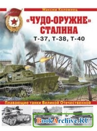 """Книга """"Чудо-оружие"""" Сталина. Т-37, Т-38, Т-40 (Арсенал Коллекция)."""
