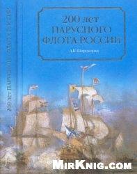 Книга 200 лет парусного флота России