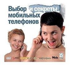 Книга Выбор и секреты мобильных телефонов