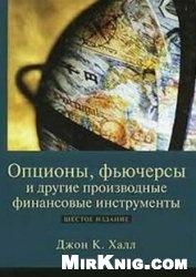 Книга Опционы, фьючерсы и другие производные финансовые инструменты