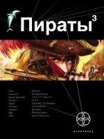 Книга Пронин Игорь - Пираты. Книга 3. Остров Моаи