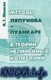 Методы Ляпунова и Пуанкаре в теории нелинейных колебаний