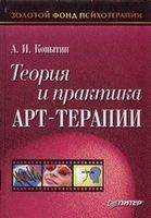Аудиокнига Теория и практика АРТ-ТЕРАПИИ