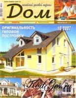 Журнал Дом № 10 2007