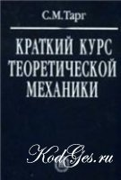 Книга Краткий курс теоретической механики