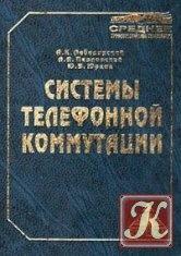 Книга Системы телефонной коммутации