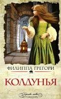 Книга Грегори Филиппа - Колдунья