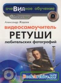 Книга Видеосамоучитель ретуши любительских фотографий.