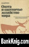 Книга Охота и охотничье хозяйство мира