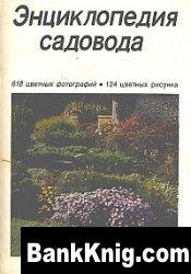 Книга Энциклопедия садовода
