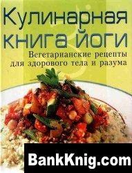 Книга Кулинарная книга йоги : вегетарианские рецепты для здорового тела и разума