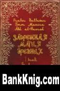 Книга Запретная Магия