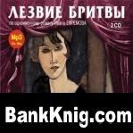 Книга Лезвие бритвы ( аудиокнига)