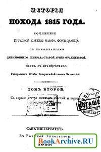 Книга История похода 1815-го года (Том 1-2).