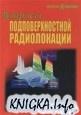 Книга Вопросы подповерхностной радиолокации