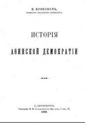 Книга История Афинской демократии