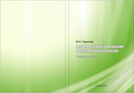 Тарасова Ю.А. История денежного обращения, финансов и кредита России. Учебное пособие. Самара, 2014.