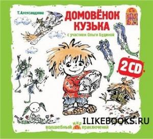 Книга Александрова Татьяна - Домовёнок Кузька (Аудиокнига)