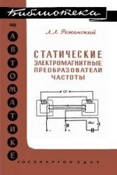 Книга Статические электромагнитные преобразователи частоты