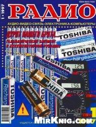 Радио №1-12 1997(цветное )