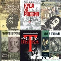 Книга Сборник книг Евгения Анисимова