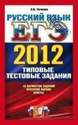 Книга ЕГЭ 2012, Русский язык, Типовые тестовые задания, Пучкова Л.И., 2012