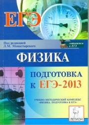Книга Физика, Подготовка к ЕГЭ 2013, Монастырский Л.М., Богатин А.С., Горбачёв А.В., 2012