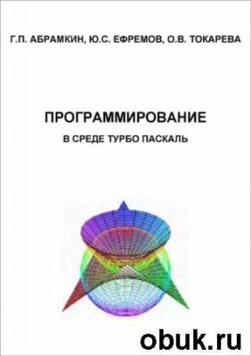 Книга Программирование в среде Турбо Паскаль