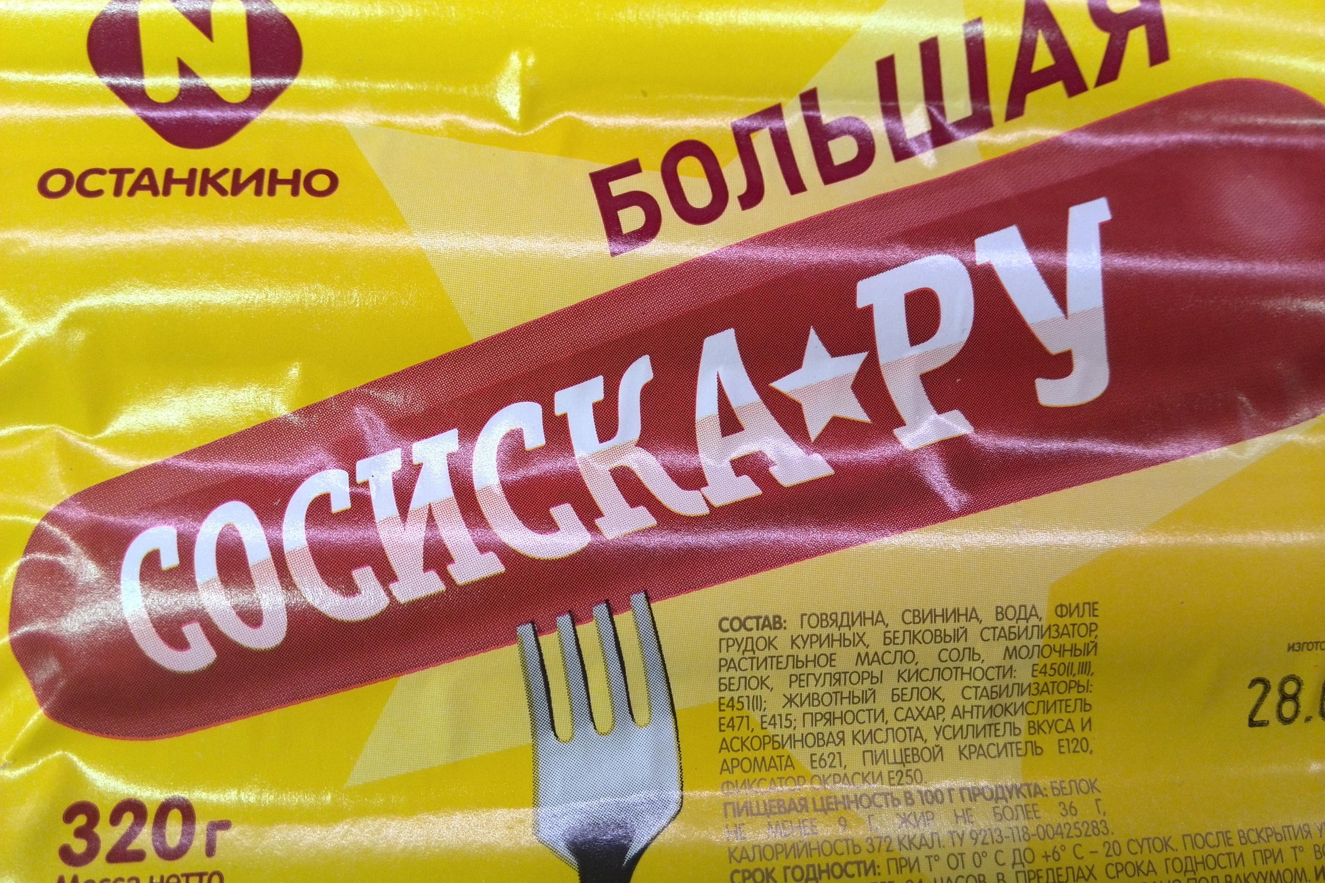 Искусственная колбаса на прилавках магазинов России.jpg
