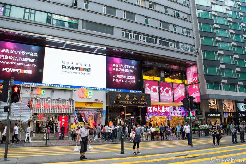 Гонконг 2014