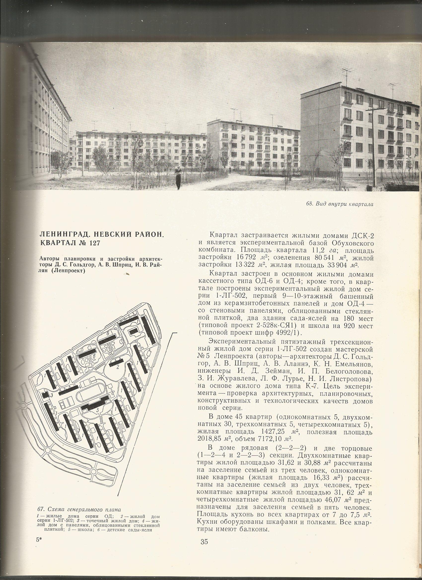 схема нумерации квартир в хрущевке