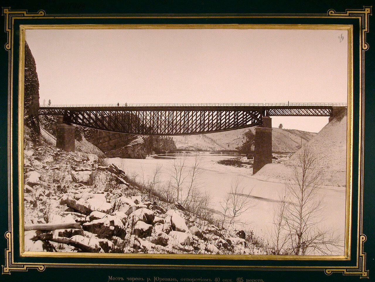 26. Вид железнодорожного моста через реку Юрезань. 615-я верста