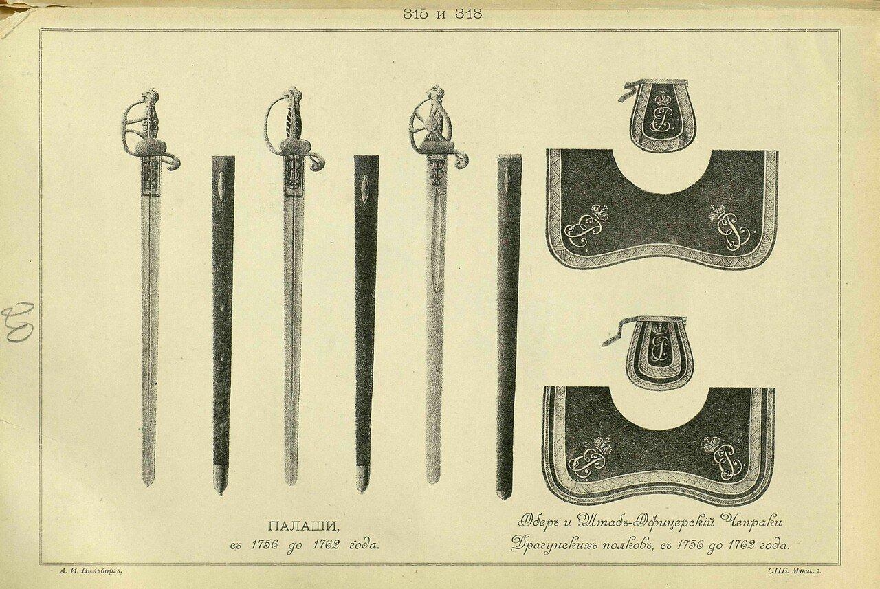 315 - 318. ПАЛАШИ с 1756 до 1762 года. Обер и Штаб-Офицерские Чепраки Драгунских полков, с 1756 до 1762 года.