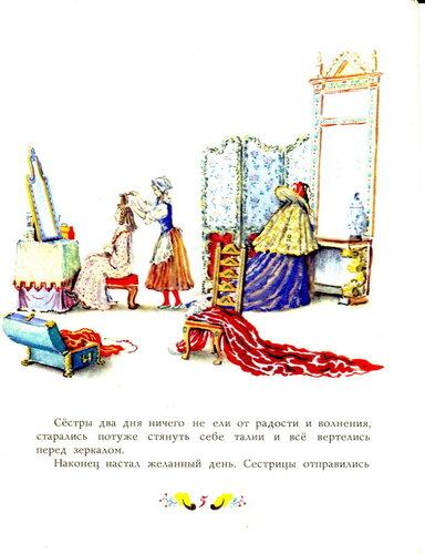 Шарль Перро. Иллюстрации к сказкам Владимира Конашевича