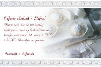 Приглашение на свадьбу без рамки