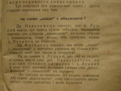 Русины и москали, Черновцы, Руска рада, 1911
