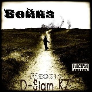 D-Slam KZ - ����� (Mixtape 2008)