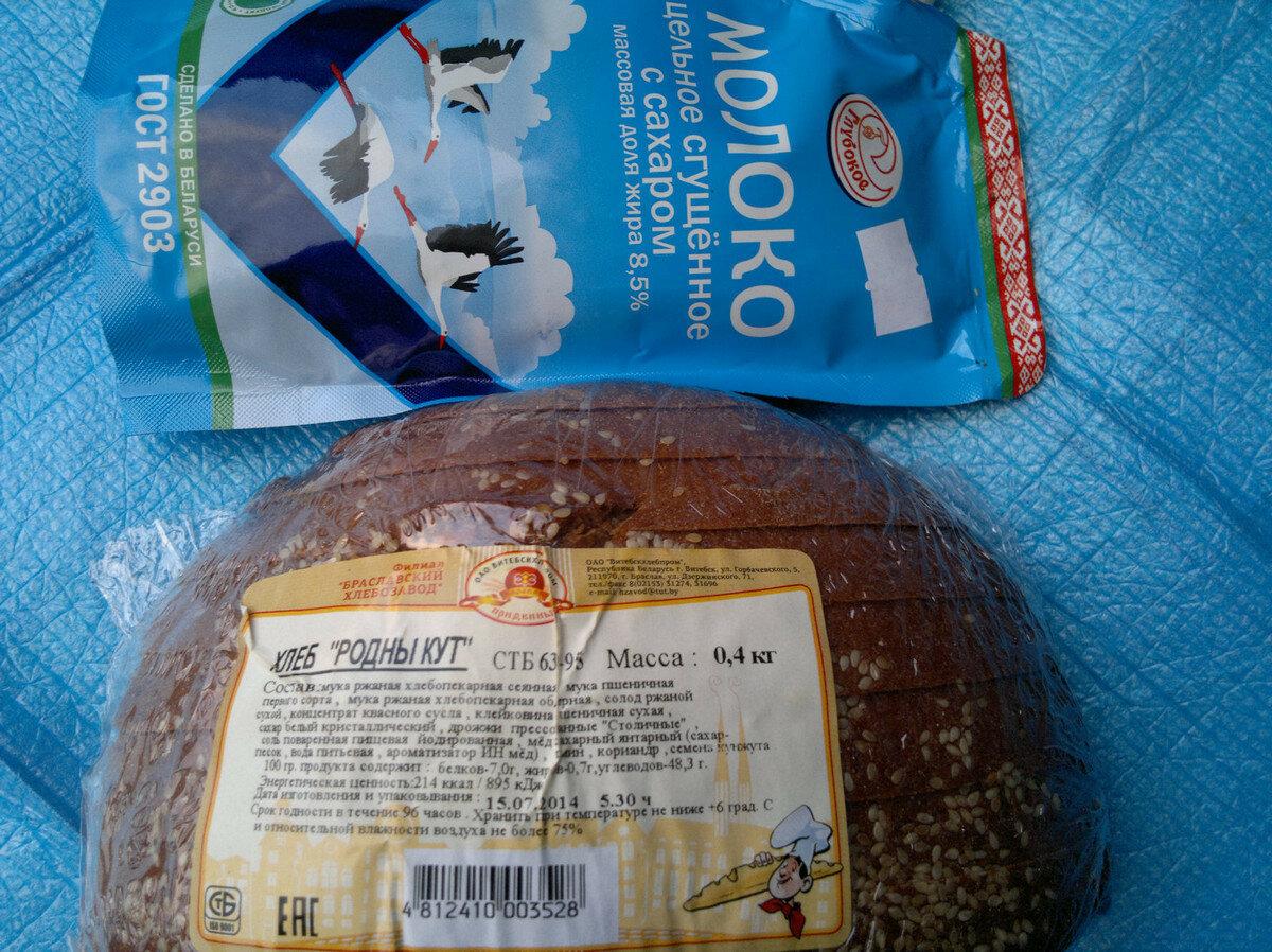 годная сгушчонка и хлеб