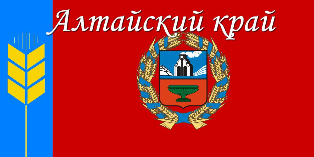 Алтайский край.png