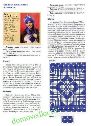 шапка с орнаментом и митенки на domovedka.ru