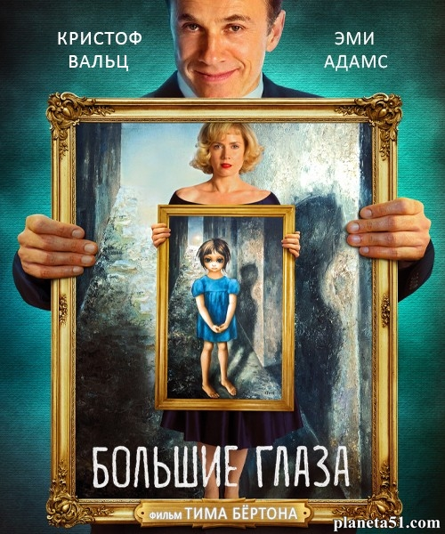 Большие глаза / Big Eyes (2014/WEB-DL/WEB-DLRip)