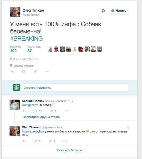 Банкир Тиньков проинформировал, что Собчак беременна