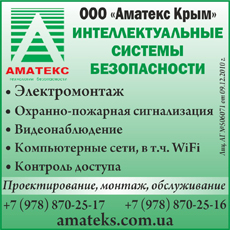 Аматекс
