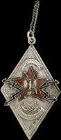 1927 Жетон «Отличному связисту УВО (Уральский военный округ)».