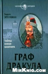 Книга Граф Дракула: Тайны князя-вампира