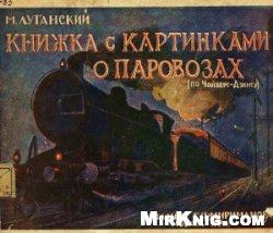 Книга Книжка с картинками о паровозах