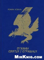 Книга Отаман святих і страшних